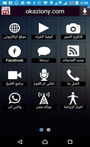 اوكازيوني- okaziony, اوكازيونى screenshot 4