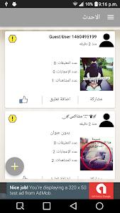 صور العرب screenshot 1
