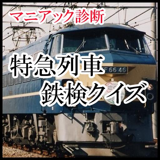 マニアック診断 特急列車 鉄検クイズ 娛樂 LOGO-玩APPs