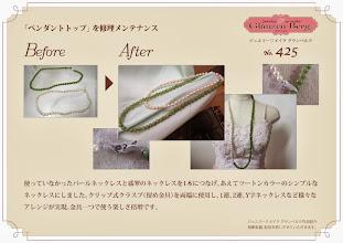 Photo: 「ネックレス」をアレンジリメイク。 ジュエリーリメイク グランベルク作品紹介
