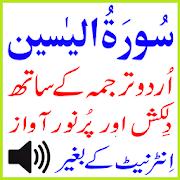 App My Surah Yaseen Urdu Mp3 Basit APK for Windows Phone