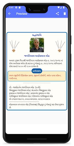 Shradhanjali photo creator (Condolence Card)