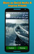 Urdu Shayari on Your Photos - screenshot thumbnail 04