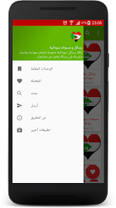 مسجات و رسائل حب سودانية screenshot 2