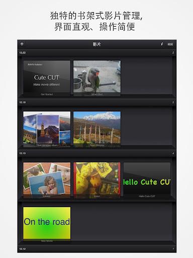 Cute CUT - 全功能视频编辑器和影片制作利器 screenshot 9