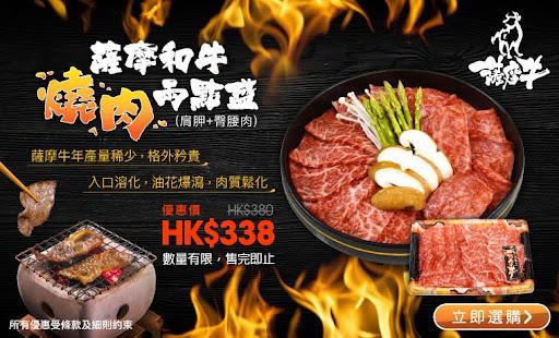 薩摩和牛燒肉兩點盛_肩胛_臀腰肉_760x460.jpg