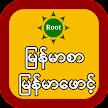 Myanmar Font Root APK