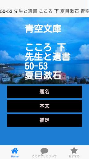 青空文庫 先生と遺書50-53 こころ 下 夏目漱石