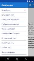 Screenshot of Рыбацкие узлы (основные)