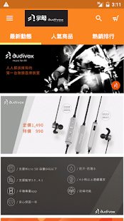 audivox-眾聲 - náhled