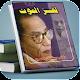 كتاب لغز الموت مصطفي محمود بدون نت APK