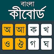 Bangla Keyboard 2020 \ud83d\ude0d\ud83d\ude03\ud83d\ude0d