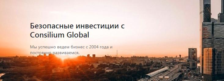 Consilium Global - вся информация о компании, Фото № 1 - 1-consult.net
