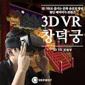 3D VR 창덕궁 icon