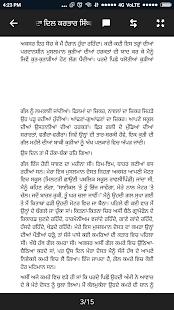 Punjabi Pdf Books - náhled