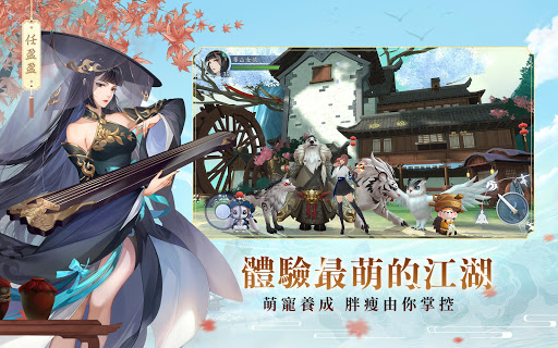 新笑傲江湖M screenshot 23