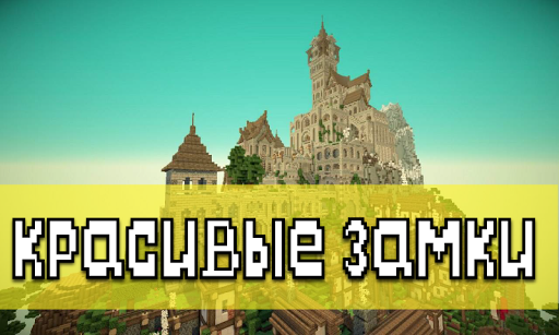 100 лучших зданий в Майнкрафт