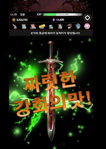 검과함께 screenshot 2