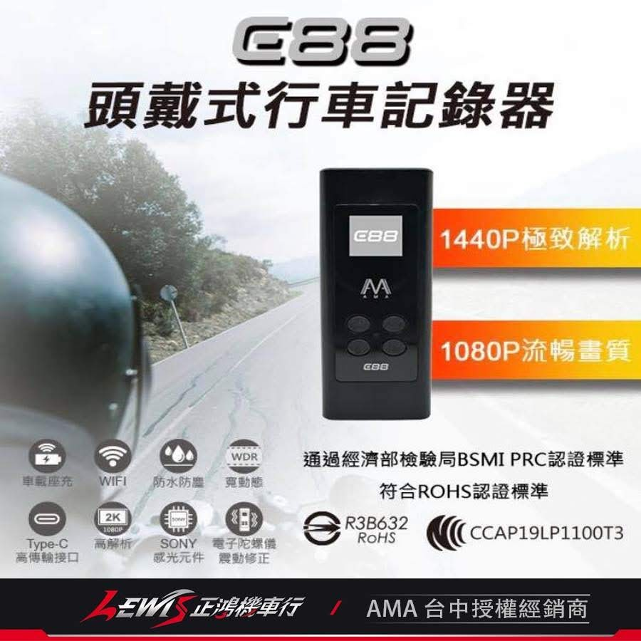AMA E88 頭戴式行車記錄器