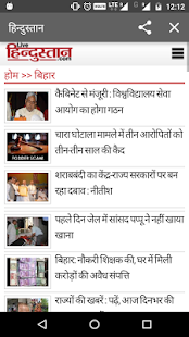 Bihar Hindi News - Newspapers - náhled