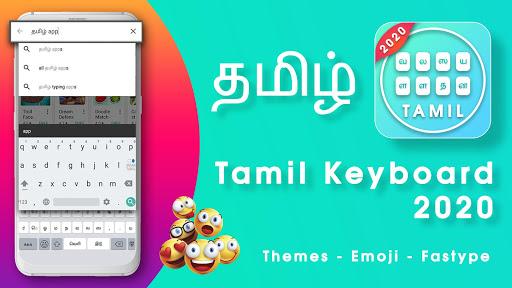 Tamil keyboard: Tamil language keyboard 1.6 screenshots 1