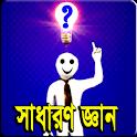 সাধারন জ্ঞান ২০১৯ icon