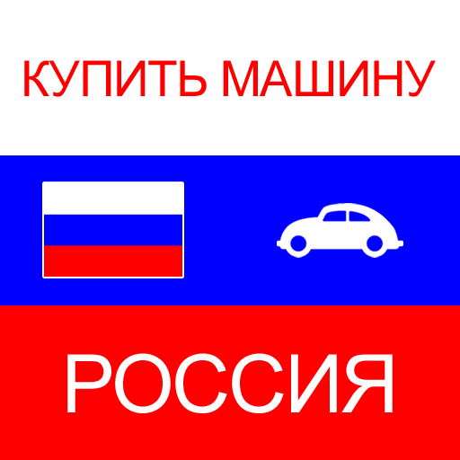 купить машину в Россия 遊戲 App LOGO-硬是要APP
