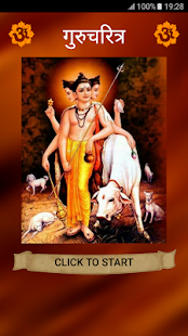 गुरुचरित्र - náhled