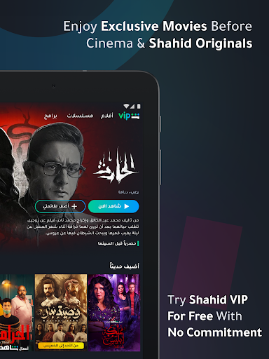 ufeb7ufe8eufeebufeaa - Shahid 5.8.0 Screenshots 14