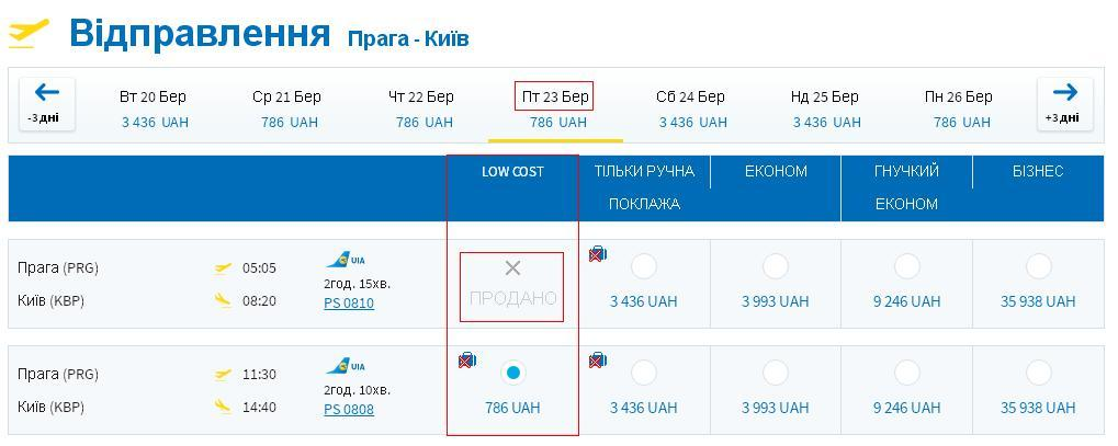 D:\Julia\МАУ\тексты МАУ\Znaj.ua - лоукост цены\PRG-KBP_ukr.JPG