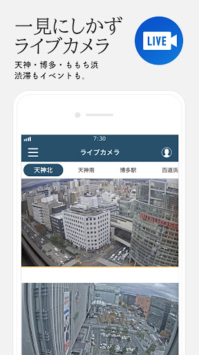 西日本新聞 screenshot 3