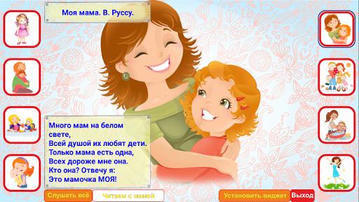 Учим стихи для мамы. for PC