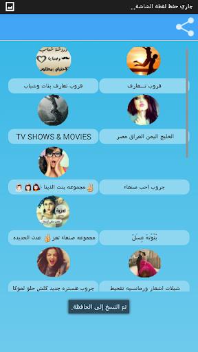 قروبات تلجرام screenshot 1