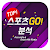 LIVE 스포츠GO - 라이브스코어 file APK for Gaming PC/PS3/PS4 Smart TV