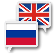 App Icon for Russian English Translate App in Czech Republic Google Play Store