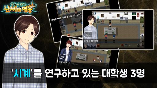 한국사 RPG - 난세의 영웅 apklade screenshots 2