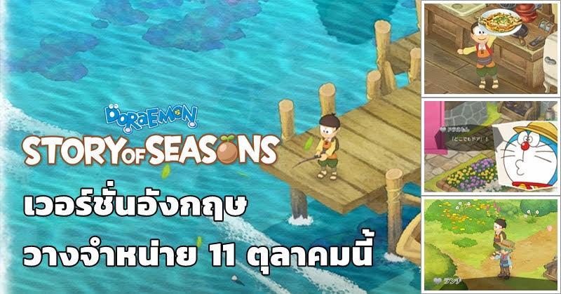 Doraemon Story of Seasons ประกาศวางจำหน่ายเวอร์ชั่นอังกฤษ