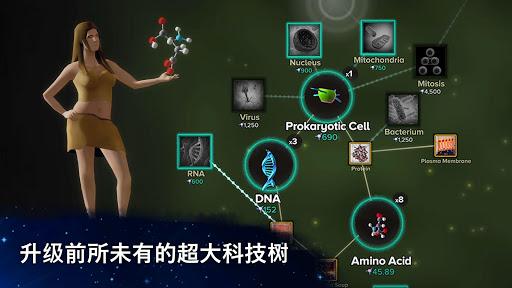 从细胞到奇点: 进化永无止境 screenshot 3