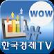 한국경제TV (증권뉴스, 주식시세, 종목VOD)