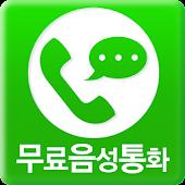 음성대화 - 폰팅 목소리 대화 랜덤통화