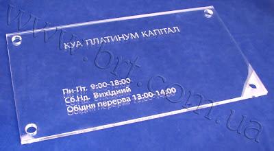 Photo: Табличка з режимом роботи. Прозорий акрил, гравіювання. Замовник: КУА Платінум Капітал
