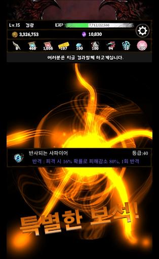 검과함께 screenshot 3