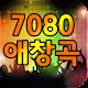 7080 애창곡 베스트 (app)