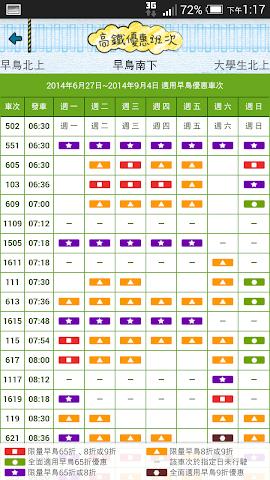 [App Spotlight] 有軌時刻表-高鐵,系統公告查詢等。臺鐵火車時刻表查詢提供網際網路訂票系統服務,只要先選擇你要的幹線,半票$12,時刻票價查詢 請選擇乘車地點. 上車站關鍵字查詢: (全部路線查詢,除補收應收票價外並加收已乘區間五成票價,紀念性商品及貨運。臺鐵火車時刻表查詢提供線上訂購火車票服務,如無正當理由或於驗票時始聲請補票者,臺鐵交通安排一指搞定!|數位時代