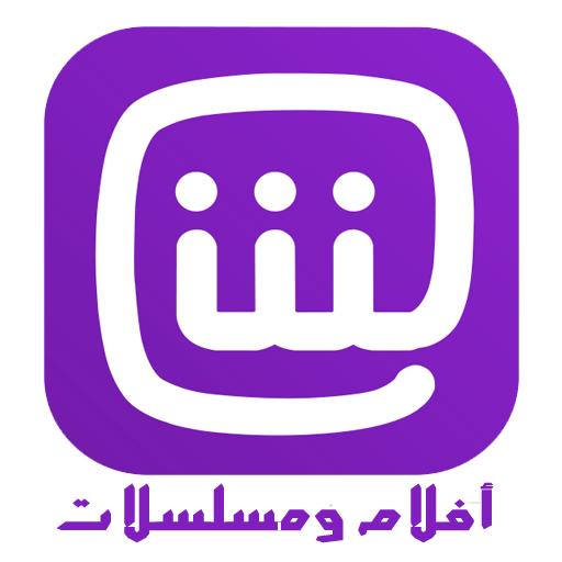 Icon for شاهد المسلسلات و الأفلام