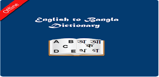 English to bangla dictionary APK [1 0] - Download APK