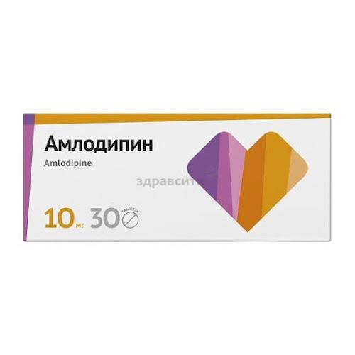 Амлодипин таблетки 10 мг 30шт