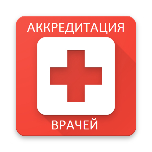 Аккредитация врачей тесты 2018