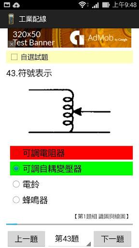 工業配線丙級 - 題庫練習