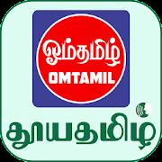 Tooyatamil - Tamil Dictionary